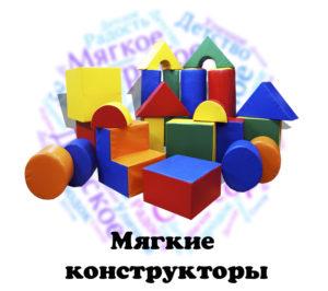 kostryktory